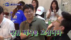 정재승, '방귀박사'로 데뷔할 뻔한 사연 폭소!