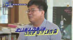 수다빅뱅 비하인드 대방출! <알쓸신잡> 총정리편이 온다!