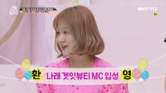 [예고] 경축! 박나래 겟잇뷰티 MC 되다!