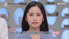 [선공개] 최신 트렌드 아나운서 면접 프리패스 메이크업
