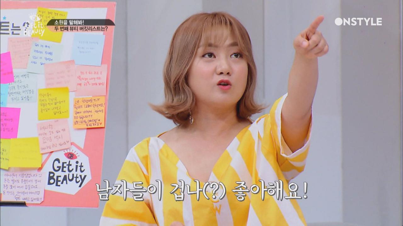 박나래가 제안하는 진정한 ′걸크러쉬′ 메이크업