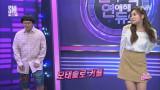 귀요미 모태솔로 커플! 민교♥엄지 #판타스틱연애해듀오