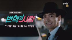 주차장에 등장한 최시원 잭슨!(역시 짹슨은 운명...!) <변혁의 사랑> 10월 첫 방송