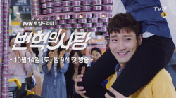 강소라 목마 태운 최시원 ′그저 행복♥′ <변혁의 사랑> 10월 첫 방송
