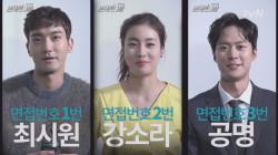 [세로인터뷰] 만약, 배우들이 <변혁의 사랑> 면접에 지원한다면?