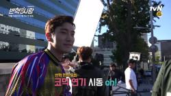 [메이킹] '성격 보이는데...?' 코믹연기 ON! 최시원/강소라/공명 촬영현장!