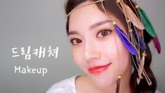 [퍼펙트브러시] 꼬꼬 '드림캐쳐 가을 메이크업 (ft.꼬무리)'