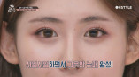[선공개] 내추럴하면서 은근히 화려하게 '셀프웨딩' 아이 메이크업