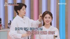 [선공개] 차홍의 '촌스럽지 않게 예쁜' 셀프웨딩 반머리 헤어