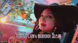 분장 금손 박나래의 할로윈 ′미녀 뱀파이어′ 메이크업