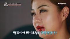[스페셜]분장인생 12년 박나래의 할로윈용 리얼 ′피′ 제조법