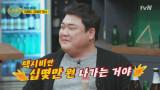 [선공개] 취해도 귀여운 맛있는녀석들♥