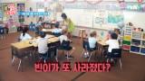 [예고] 성빈, 또 교실에서 사라졌다?!