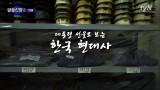 '대통령 선물'로 보는 한국 현대사 #사북탄광문화관광촌
