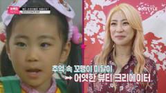 [선공개] 원조 국민 여동생 '미달이' 김성은, 이제는 뷰스타 '라라'로 진정성 있는 도전!