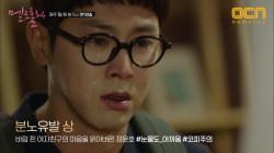 [멜로홀릭] 달콤살벌 어워드 제 1회 #환골탈태 #분노유발 #꽁냥꽁냥