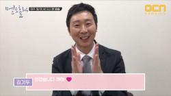 [릴레이 영상] 대세 배우 김기두! <멜로홀릭> 깜짝 출연?!