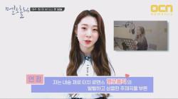 [릴레이 영상] 우주소녀 연정이 나타났다!!! #OST_무한스밍각