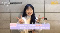 [릴레이 영상] 꿀보이스 박지민! 최초 OST 라이브?!