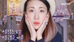 [스페셜] 2차 퍼펙트 미션 ′컴플렉스 극뽁 메이크업′ MVP 곽토리