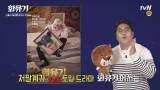 화유기 <알쓸요잡> 저팔계편 (aka이홍기)