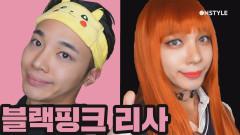 [퍼펙트브러시] 큐영 ′블랙핑크 리사 커버 메이크업′
