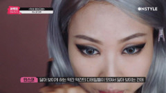 쟈스민, 카야, CL, 리사까지 뷰스타들의 고퀄 커버 메이크업