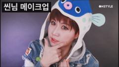 [퍼펙트브러시] 콩슈니 ′씬님 커버 메이크업′