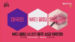 <겟잇뷰티 2018> [꿀라보레이션] 뷰티 꿀팁을 삽니다! 매주 상금 백만 원♥