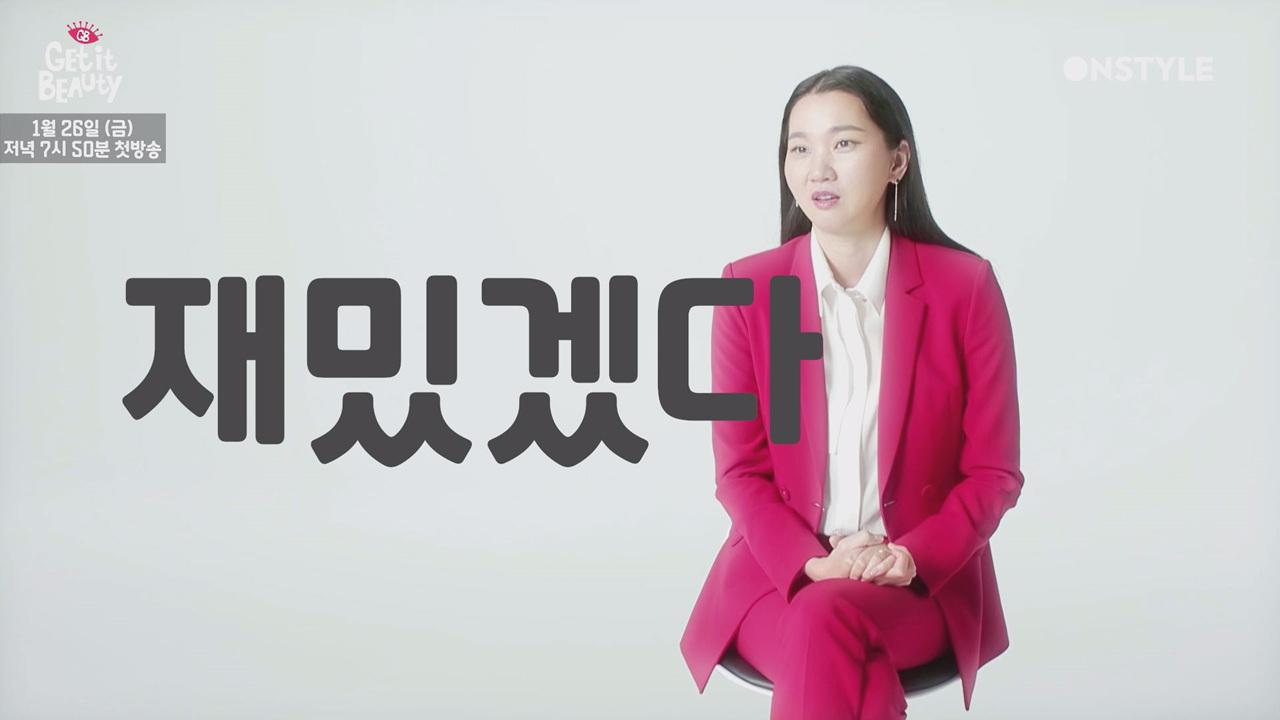[인터뷰] '나 잘할 수 있을 것 같은데?' MC 장윤주의 자신감