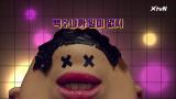 '일읍슴다~' 요즘것들의 애환과 재미! XtvN [거꾸로 립싱크 Ver.]