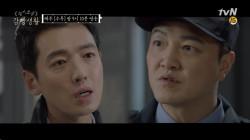 [16화 예고]팽부장x이부장, 뜨거운 신경전?!