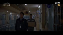7102 김제혁 출소 (안녕 2상6방, 안녕 서부교도소)
