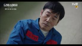 ′조금 더 다른 존재′ 교도소 빨간 명찰의 정체