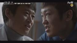 유승목, 고경표 쫓아내려 김형범과 손잡다?!