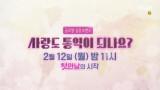 설렘폭발! 심쿵주의! 글로벌 훈남훈녀 8인의 로맨스 시작!