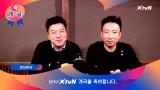 생민♥명수 커플의 짠내나는 XtvN 개국 축하 인사!