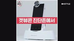 [겟잇뷰티콘] 겟잇뷰콘의 beYOUtiful 진단존!