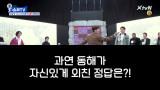 [이벤트] 동해vs장위안의 중국어 대결?