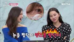 장윤주X수현 '눈을 찢든지 렌즈를 찢든지' 폭풍 공감