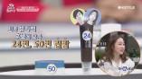 립밤 TOP 2 공개, 뷰라벨 선정되면 한수민이 피부과 시술 쏜다!