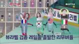 뷰라벨 올림픽 개최! '립앤아이 리무버' 금메달리스트는?