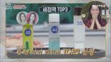 팬더도 백곰으로 만들 세정력甲 립앤 아이 리무버 TOP 3 공개