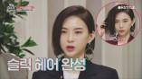 중성적, 매력적, 성공적 김수미의 슬릭 헤어 & 시크 메이크업 완성