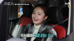 [메이킹]<크로스>공식 드라이버 전소민의 귀여운 비밀♥