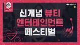 [겟잇뷰티콘] 겟잇뷰티 2018 현장 녹화 & K뷰티뮤즈 송지효와의 특별한 만남!