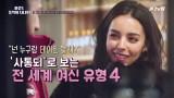 ′누구랑 데이트 할래?′ 사통되로 보는 전세계 여신유형 4!