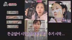 꿀팁 만수르 곽토리의 세상에 없던 '세럼 활용 세안법' 라이브