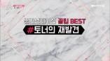 겟잇뷰티가 소개한 토너 꿀팁 베스트!