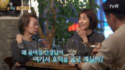 윰블리의 현자타임! '호떡장인 윤사장님'
